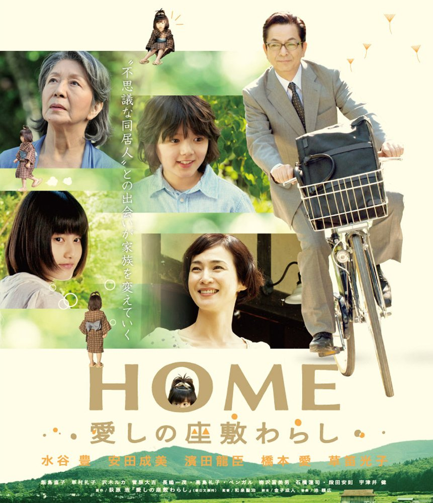 Image result for Home Itoshi No Zashiki Warashi
