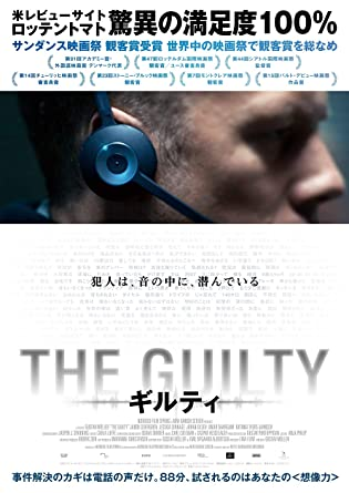 Amazon | THE GUILTY ギルティ[B...