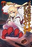 王道楽土のビジランテ (1) (電撃コミックスNEXT)