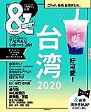 &TRAVEL 台湾 2020