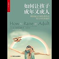 如何让孩子成年又成人 (斯坦福大学新生教务长给父母们的实用建议)