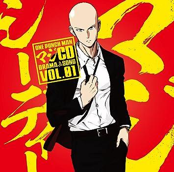 amazon ワンパンマン マジcd drama song vol 01 古川慎 石川界人