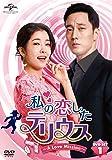 私の恋したテリウス~A LOVE MISSION~DVD-SET1(特典映像DVD付)(お試しBlu-ray付)