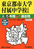 東京都市大学付属中学校 平成29年度用 (5年間スーパー過去問80)
