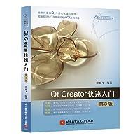 Qt应用编程系列丛书:Qt Creator快速入门(第3版)