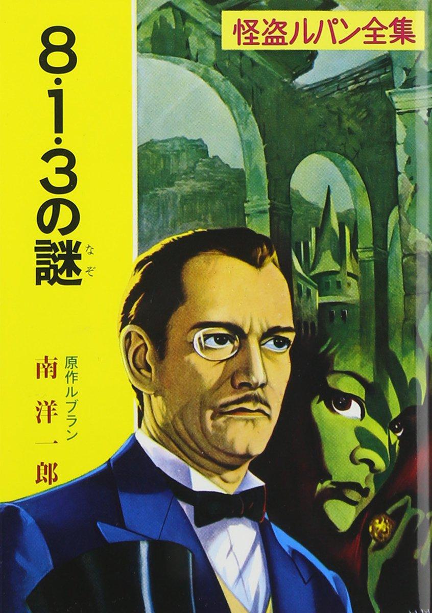 8・1・3の謎―怪盗ルパン全集 (ポプラ文庫クラシック) ebook