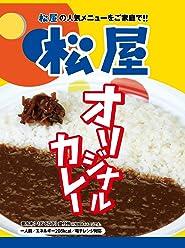 松屋 オリジナルカレーの具(20パック入) 【冷凍】