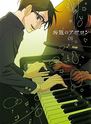 坂道のアポロン DVD