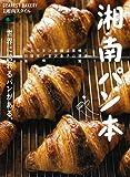 湘南パン本 (エイムック 4283 別冊湘南スタイルmagazine)