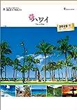 ハワイ~Time to Relax~ 2019年 カレンダー 壁掛け CL-1033