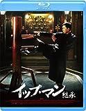 イップ・マン 継承 [Blu-ray]