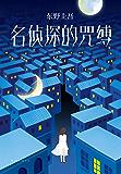 东野圭吾:名侦探的咒缚