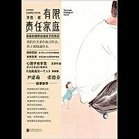 有限责任家庭【心理学者李雪全新作品,亲子关系百万畅销书《当我遇见一个人》姊妹篇 尹建莉、张德芬鼓掌推荐】