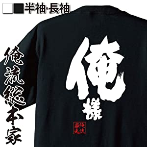 魂心Tシャツ 俺様 (Lサイズ, Tシャツ黒x文字白) [ウェア&シューズ]