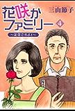 花咲かファミリー 4 ~定年ですよ!~
