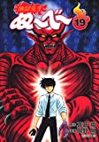 地獄先生ぬーべー 19 (集英社文庫(コミック版))