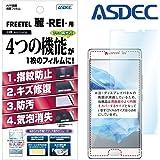 アスデック FREETEL SAMURAI 『麗』 -REI- 用 保護フィルム [AFP フィルム ]・キズ修復・気泡消失・防指紋・防汚・高光沢・多機能 日本製 AFP-FTJ161B (光沢フィルム)