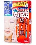 KOSE コーセー クリアターン リフト マスク AS c (アスタキサンチン) 5回分 (22mL×5) リーフレット付