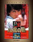 『ポリス・ストーリー/REBORN』公開記念 ポリス・ストーリー2 九龍の眼 4K Master Blu−ray [Blu-ray]