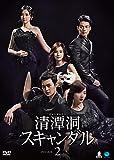 [DVD]清潭洞〈チョンダムドン〉スキャンダル DVD-BOX1