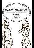 対話で学ぶ精神医学入門: 統合失調症: ――コメディカル・学生のために