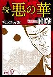続 悪の華(闇華) 9