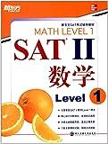 新东方SAT考试辅导教材:SAT2·数学:Level1(英文)