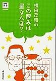 横田茂昭のこの厚みは星なんぼ? (NHK囲碁シリーズ)
