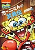 スポンジ・ボブ カーニさんの武勇伝 [DVD]