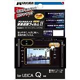 HAKUBA 液晶 保護 フィルム MarkⅡLeica Q専用 DGF2-LQ