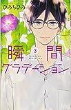 瞬間グラデーション 3 (マーガレットコミックス)