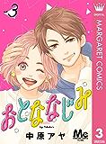 おとななじみ 分冊版 3 (マーガレットコミックスDIGITAL)