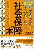 【決定版】手続きだけで「お金」が得する社会保障の本 (知的生きかた文庫)