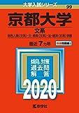 京都大学(文系) (2020年版大学入試シリーズ)