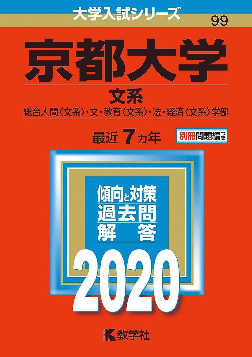 死配送包帯京都大学〈文系〉前期日程 2020―過去5か年 (大学入試完全対策シリーズ 13)