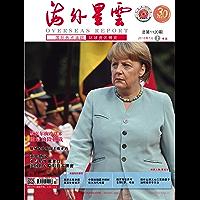 海外星云 半月刊 2018年13期