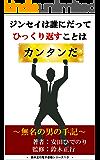 ジンセイは誰にだって、ひっくり返すことはカンタンだ: ~ 無名の男の手記 ~ 鈴木正行 Smile Project