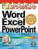今すぐ使えるかんたん Word & Excel & PowerPoint [Office 2016 対応版]