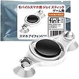 finit_JAPAN フィニットジャパン モバイルジョイスティック スマホ・タブレット専用 ゲームコントローラー ゲームパット 十字キー Andoroid/iOS アンドロイド アイパット アイホン対応 強力吸盤方式 PUBG対応