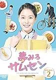 [DVD]夢みるサムセンDVD-BOX2