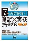 7類消防設備士 筆記×実技の突破研究(改訂5版)