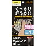 レイ・アウト Xperia Z Ultra フィルム フッ素コートつやつや気泡軽減超防指紋フィルム RT-SOL24F/C1