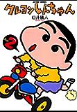 クレヨンしんちゃん : 2 (アクションコミックス)