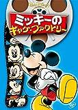 ミッキーのギャグ・ファクトリー [DVD]