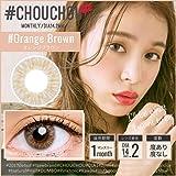 #CHOUCHOU(#チュチュ)1ヶ月 カラコン ナチュラル ハーフ 個性的 マンスリー カラーコンタクトレンズ14.2mm(1箱1枚入り) ゆきら アイクオリティ オレンジブラウン 度数-000 度なし