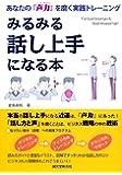 みるみる話し上手になる本―あなたの『声力』を磨く実践トレーニング
