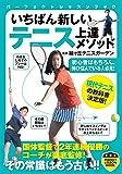いちばん新しい テニス上達メソッド (PERFECT LESSON BOOK)