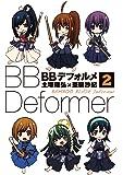 BBデフォルメ (2)(完) (ビッグガンガンコミックス)