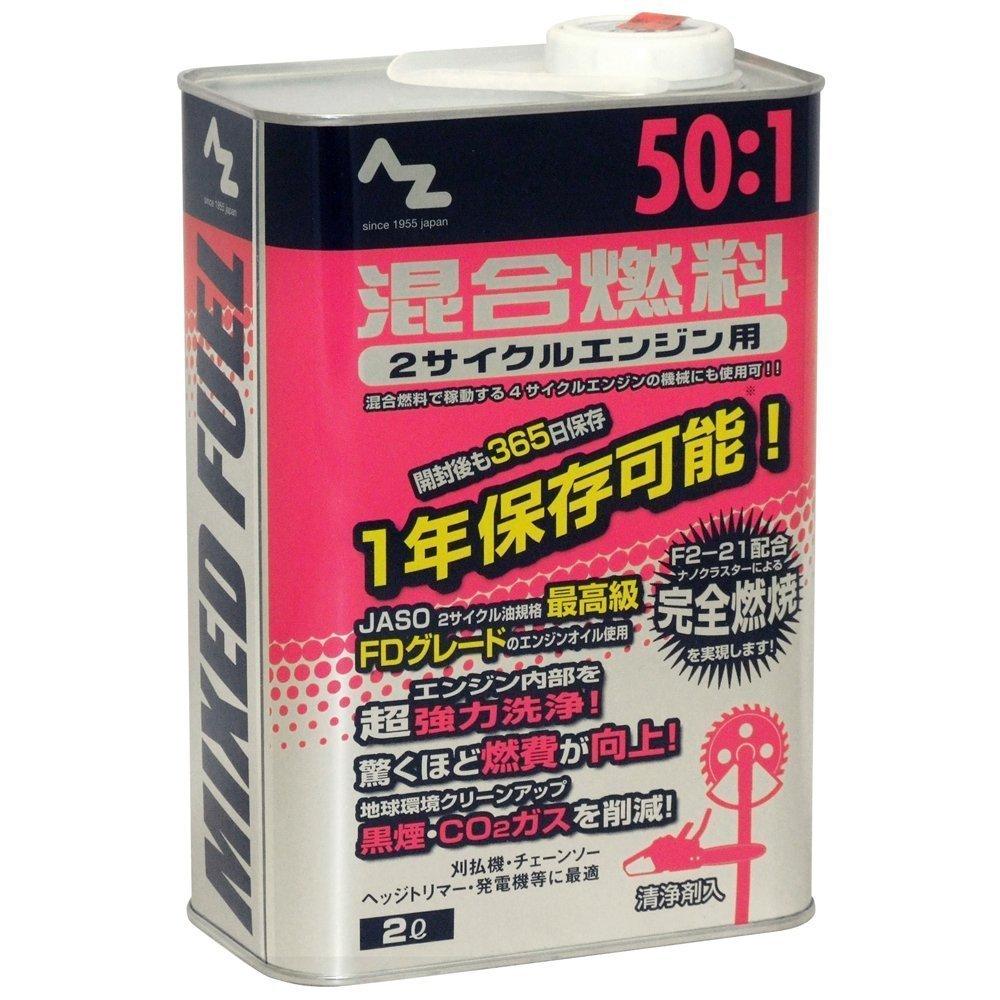 AZ(エーゼット) 混合燃料 50:1 赤 2L/FG012/混合ガソリン/ガソリンミックス/ミックスガソリン/8個 B01G86MFY8   2L×8個