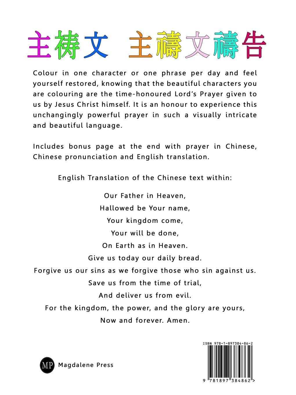 Amazon com: The Lord's Prayer in Mandarin Colouring Book: The